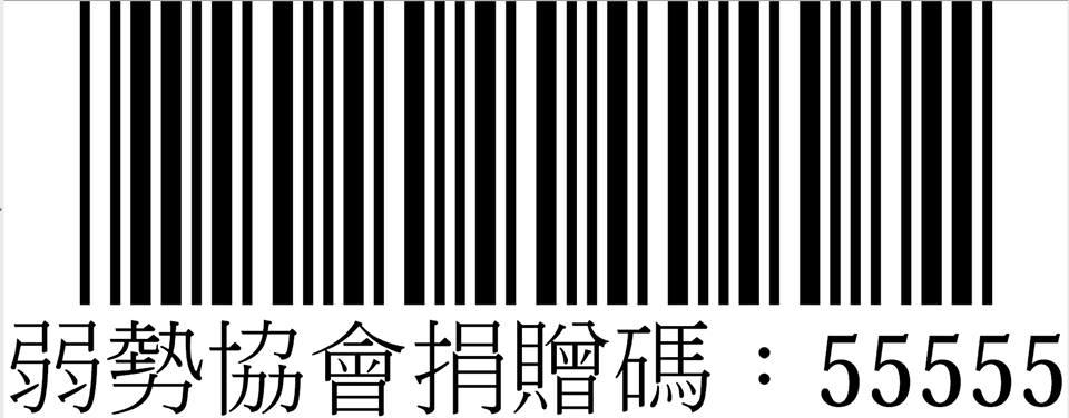 臺東縣弱勢者關懷協會捐贈碼55555