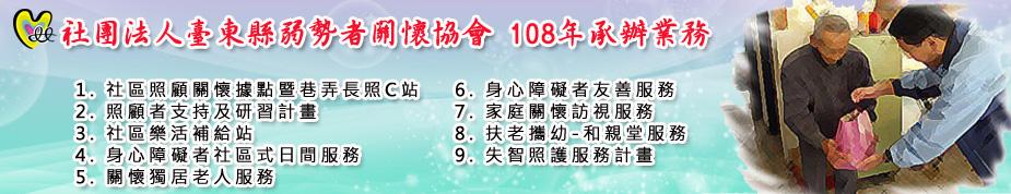 臺東縣弱勢者關懷協會108年度辦理方案